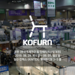 PH sends business mission to KOFURN 2019 – DTI