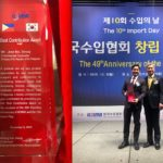 KOIMA bestows Best Contribution Award to PH Commercial Counselor in Korea